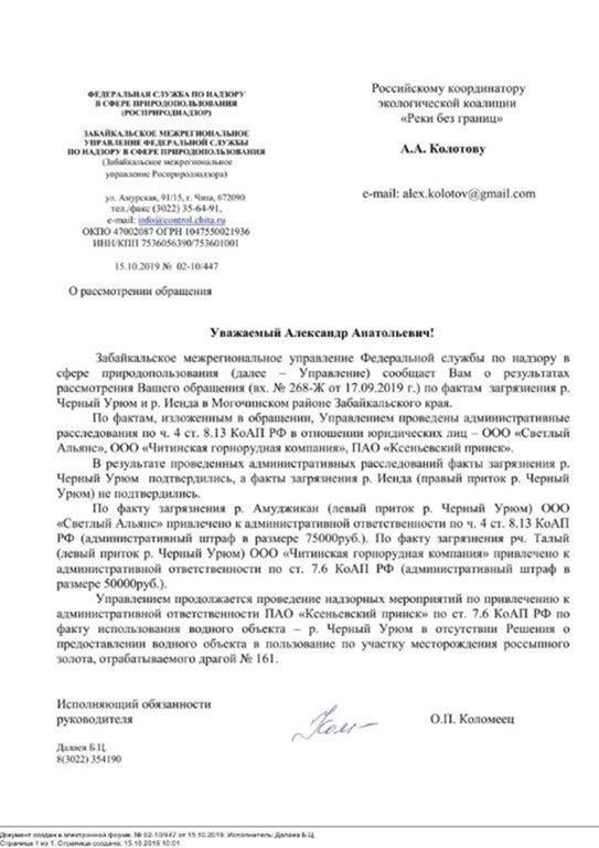 15.10.2019_забайкалье2