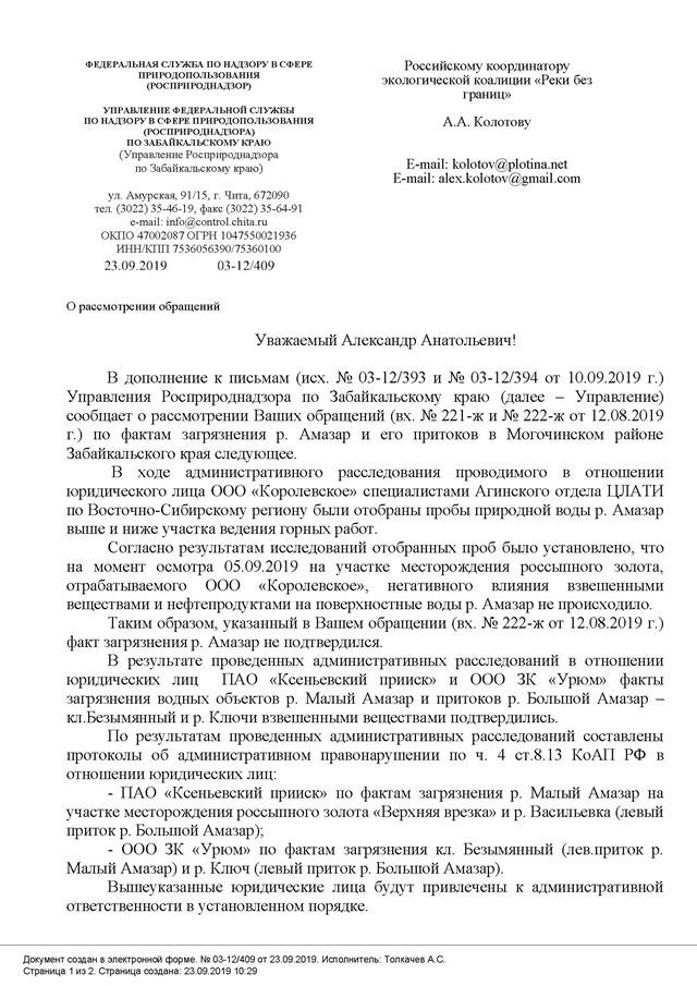 23.09.2019_03-12_409_Menovshhikov A.P._Obrashhenie grazhdan_Страница_1