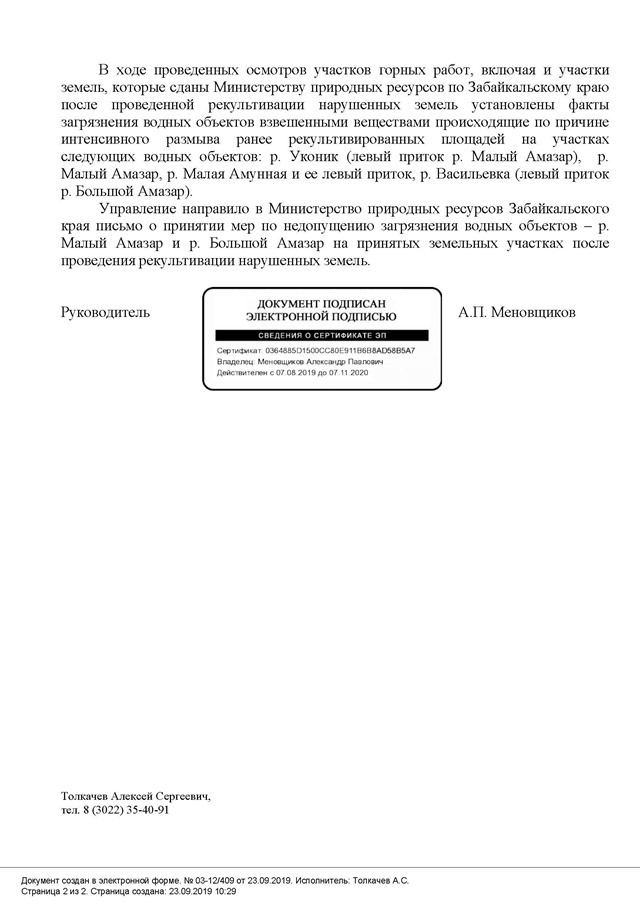 23.09.2019_03-12_409_Menovshhikov A.P._Obrashhenie grazhdan_Страница_2