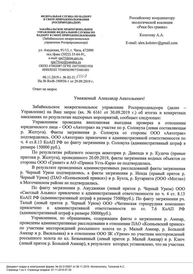 06.11.2019_02-31_5007_Menovshhikov A.P._Kolotov A.A_Страница_1