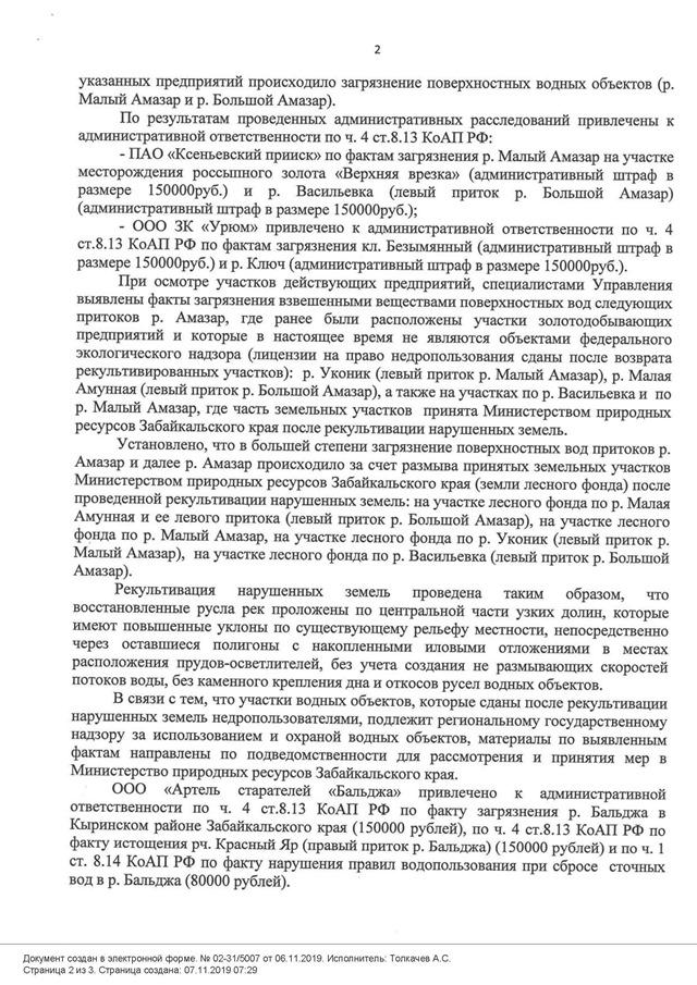06.11.2019_02-31_5007_Menovshhikov A.P._Kolotov A.A_Страница_2