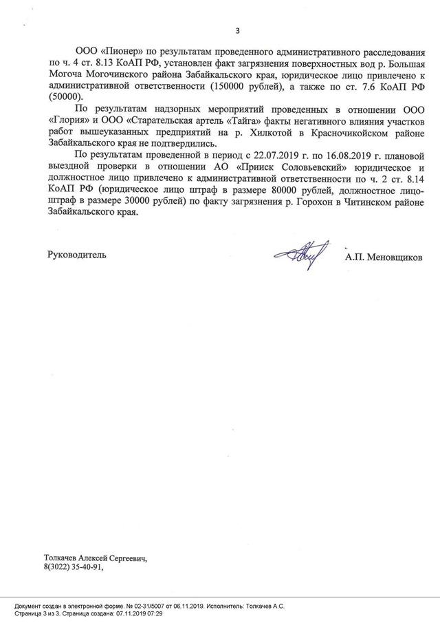 06.11.2019_02-31_5007_Menovshhikov A.P._Kolotov A.A_Страница_3